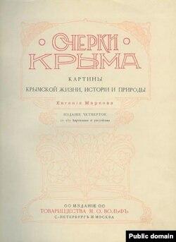 «Очерки Крыма», четвертое издание