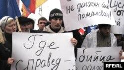 Справедливость российского правосудия, по мнению митингующих, оказалась избирательной
