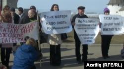 Пикет в поддержку татарского языка. Казань. 16 апреля 2011 года