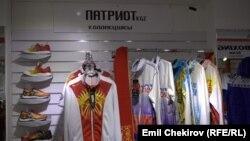 Олимп оюндарына катышуучу кыргыз спортчуларынын формасы.