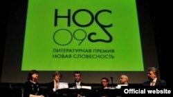 """Жюри литературной премии """"НОС"""""""