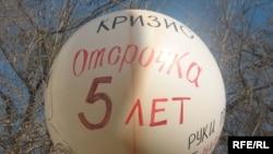 """""""Несие қарызы 5 жылға кейін шегерілсін"""" деген талаппен шерушілер ұшырған шар.Алматы, 28 қараша, 2008 жыл."""