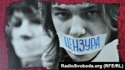 Виставка «Права людини поза грою», Київ, 8 червня 2012 року