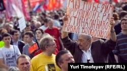 «Марш мільйонів» в Москві, травень 2012