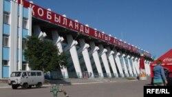 Центральный стадион имени Кобланды батыра в городе Актобе.