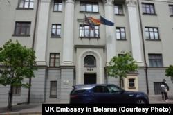 Вясёлкавы сьцяг над амбасадай Вялікай Брытаніі ў Менску.