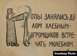 """""""Советская азбука"""""""