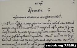 Статут ВКЛ 1588 г., разьдзел 2 «А абароне земскай», арт. 6 «А зьбіраньню і цягненьню шляхты на вайну»