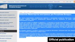Беларус Тышкы иштер министрлигинин расмий сайтындагы билдирүү