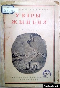 Вокладка кнігі «У віры жыцьця». Менск, 1929 год