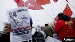 Митинг КПРФ в Ростове-на-Дону. 20 декабря 2011 года