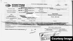 Uzbekistan\ Receipt for payment of extortionists