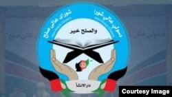 The Afghan High Peace Council logo