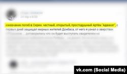 Сообщение о гибели Артема Городилова с позывным «Адвокат»