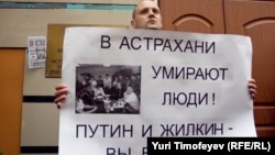 Москва, пикет возле представительства губернатора Астраханской области, 9 апреля 2012