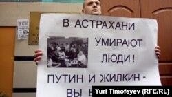 Сергей Удальцов на пикете у представительства Астраханской области в Москве