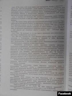 Описание состава преступления из материалов дела Анатолия Казиханова