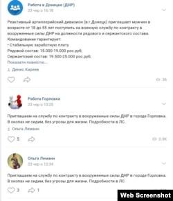 Скриншот объявлений в соцсети «ВКонтакте»
