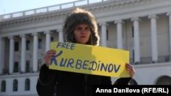Акция в поддержку адвоката Эмиля Курбединова в Киеве, иллюстрационное фото