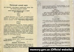 Тимчасовий основний закон про державну самостійність українських земель колишньої Австро-Угорської монархії. 13 листопада 1918 року