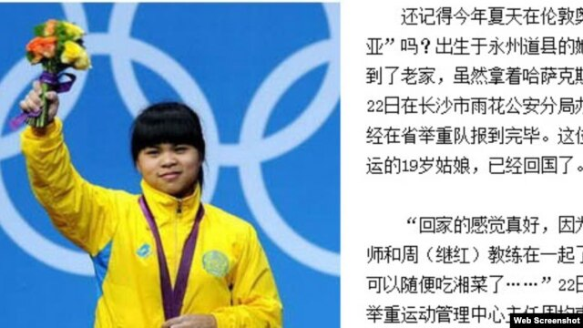 Қытайлық sohu.com веб сайтына шыққан Зүлфия Чиншанло туралы мақаланың скриншоты. 23 қазан 2012 жыл.