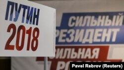 Предвыборная агитация за Владимира Путина