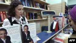 """Russian edition of Barack Obama's book """"The Audacity of Hope"""" in a Moscow bookstore"""