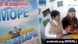 Украінскі стэнд на «Адпачынку-2014»