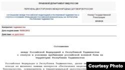 Матни шартнома дар бораи ҳузури пойгоҳи низомии 201 дар Тоҷикистон