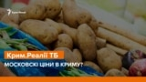 Московські ціни в Криму? | Крим.Реалії ТБ