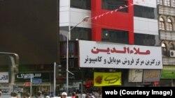 مرکز فروش موبایل علاءالدین در تهران