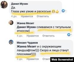 """Мезит уволена, поэтому """"слиться с титульным этносом"""" ей не удалось"""