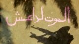 كتابة على أحد الجدران في جرف الصخر شمالي مدينة كربلاء