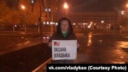 Акция в поддержку Оксаны Владыки, 14 октября 2019