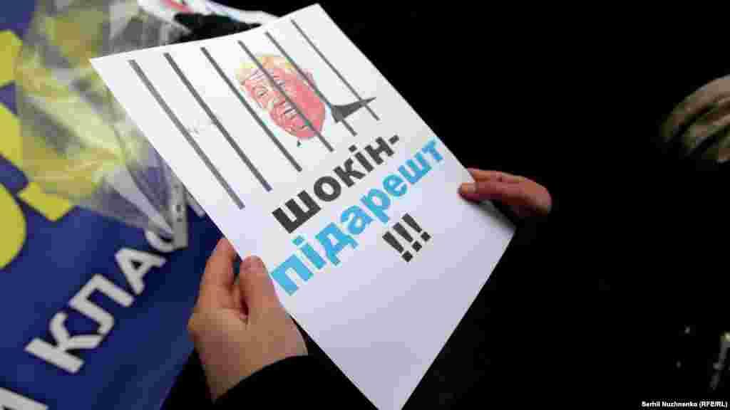 Активісти тримали листівки із зображенням генпрокурора Віктора Шокіна