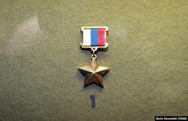 """Медаль """"Золотая звезда"""" Героя Российской Федерации"""