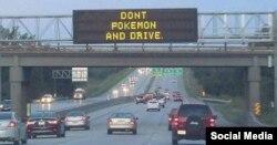 """""""Не веди машину, играя в Pokemon Go"""". США, 15 июля"""