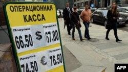 Kurs rublje ispred mjenjačnice u Moskvi, septembar 2015.