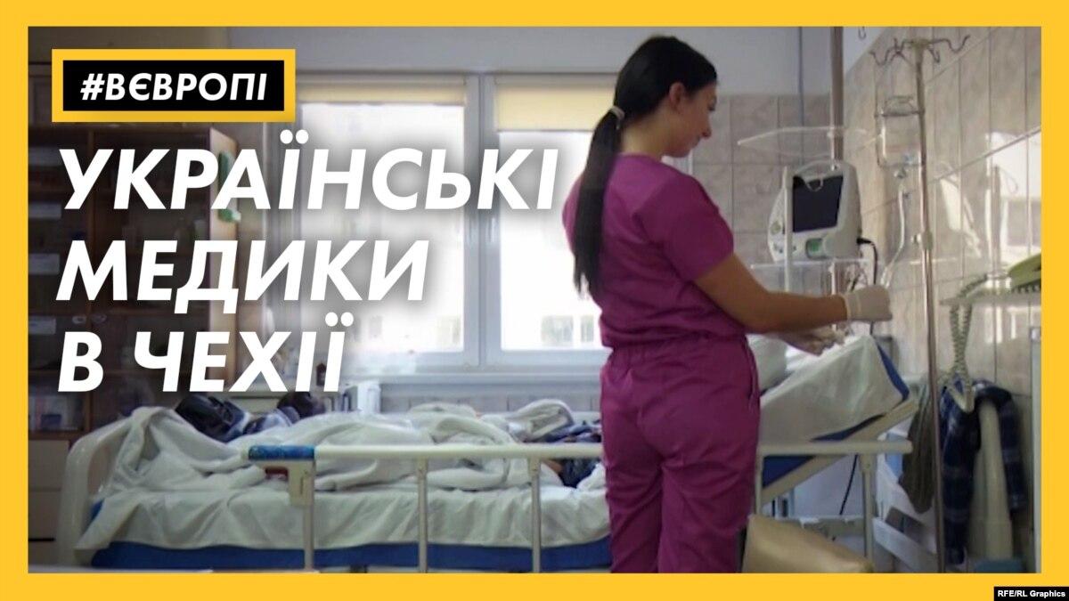 Почему украинские медики эмигрируют в Европу и при каких условиях готовы вернуться