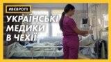 Чому українські медики емігрують в Європу та за яких умов готові повернутися