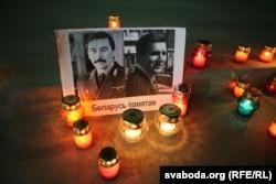 Акция памяти Юрия Захаренко и Виктора Гончара. 2015 год.