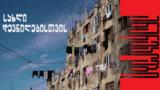 Georgia -- Anareklebi refugee
