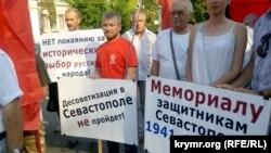 В Севастополе протестуют против возведения памятника «Примирению». 4 августа 2017 года