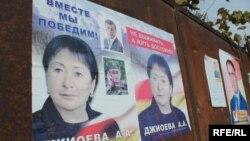 Предизборни плакати на кандидатката Ала Џиоева.