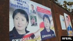 Алла Джиоева не согласна начинать новую президентскую кампанию