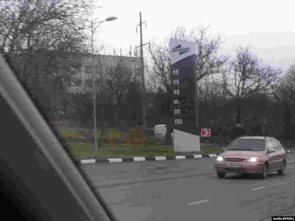 """Современник"" бензин станциясе"