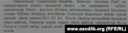 Избоскан тумани Санитария-эпидемиологик осойишталик маркази бош врачи В. Қодиров номидан 26 май куни туман Фавқулодда вазиятлар бўлими бошлиғи номига ёзилган хатдан парча.