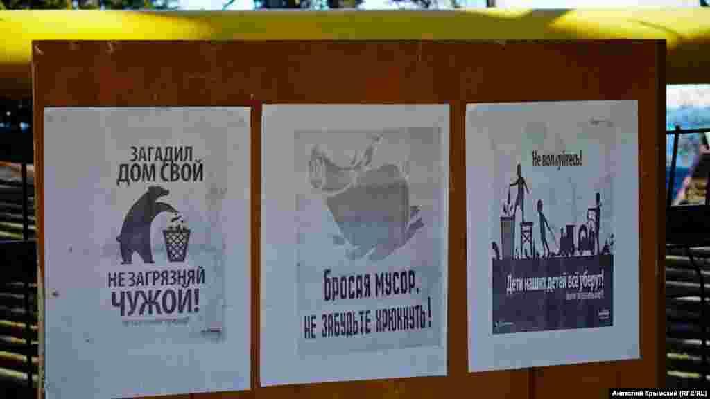 А еще жителей в районе Гурзуфского шоссе призвали не мусорить