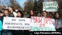 Митинг в защиту Тимирязевской академии. 11 апреля 2016 года