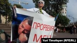 Пикет в поддержку Михаила Ходорковского на Пушкинской площади в Москве 26 июня 2012 г.